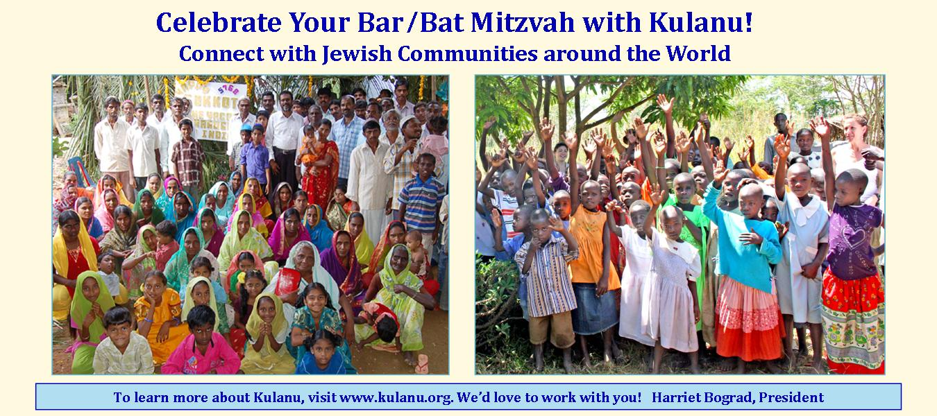 Bar/Bat Mitzvah Project Program postcard